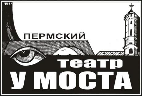 Perm_Theatre_Near_Bridge_logo