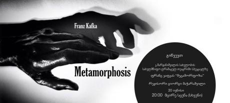 Apostrof-Kafka-1-poster