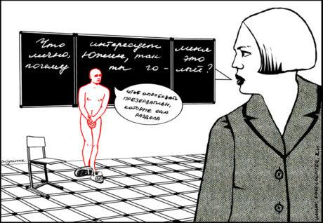 """Martyr"" by Marius von Mayenburg, director K. Serebrennikov, Gogol-Center, Moscow Sketches for comic book. Repro Gogol-Centre, Moskva"