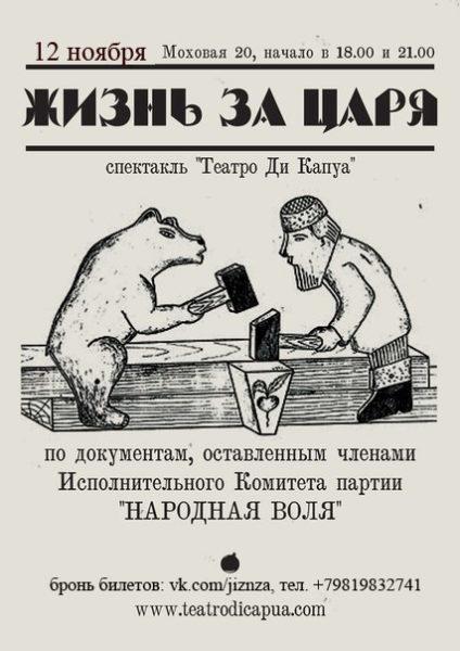 havel-praha-zivot-za-cara-poster